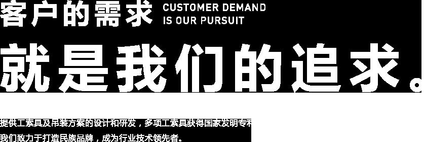 客戶的需求(qiu)就是(shi)我們的追求(qiu)